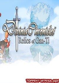 Divinia Chronicles Relics of Gan-Ti