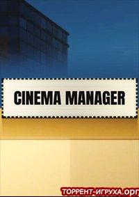 Cinema Manager